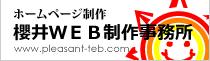 ホームページ制作櫻井WEB制作事務所