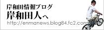 岸和田情報ブログ岸和田人へ