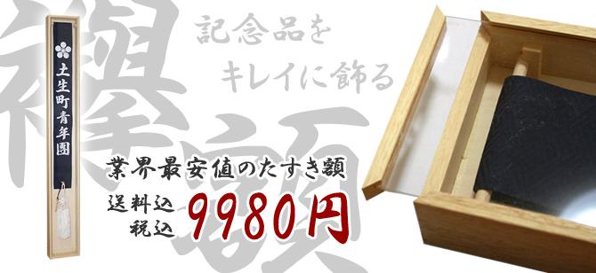 たすき額・襷額・タスキ額NO.013