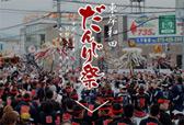 東岸和田だんじり祭り